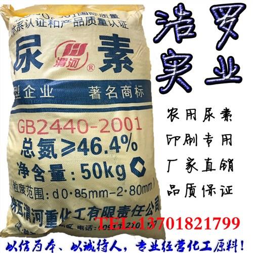 颗粒渭河尿素氮肥46.4%