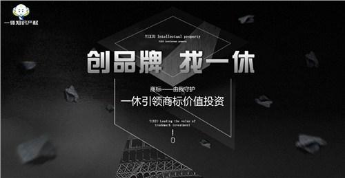 什么是防御商标?福州福清商标专利申请去哪里比较好?