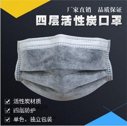 一次性四层活性炭口罩 独立包装 防尘防PM2.5口罩