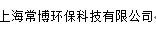 上海常博环保科?#21152;?#38480;公司