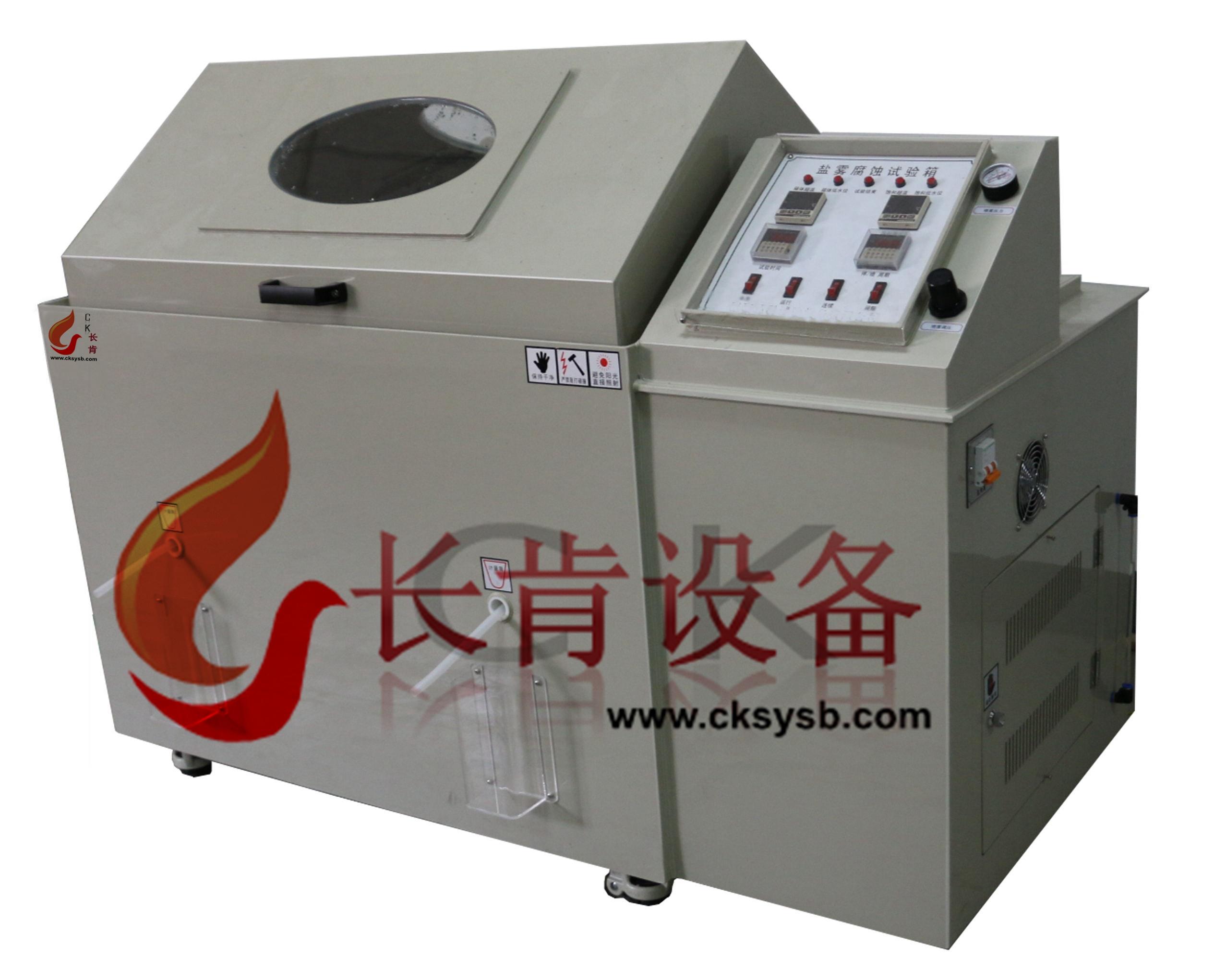 上海长肯试验设备有限公司