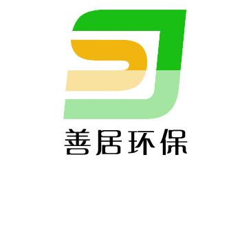 重庆善居环保科技有限公司