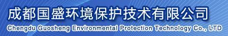 成都国盛环境保护技术有限公司