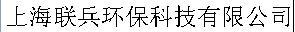 上海联兵环保科?#21152;?#38480;公司