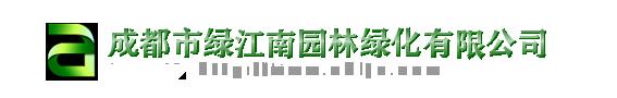 成都市绿江南园林绿化有限公司