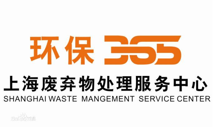 三六五(上海)废弃物处理服务中心