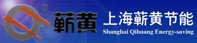 上海蕲黄节能环保设备有限公司