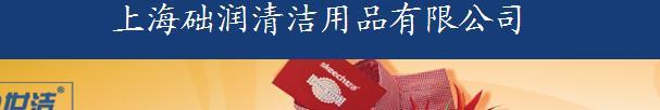 礎潤清潔用品(上海)有限公司