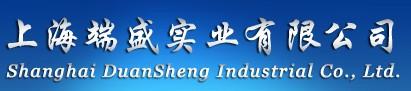 上海端盛实业有限公司