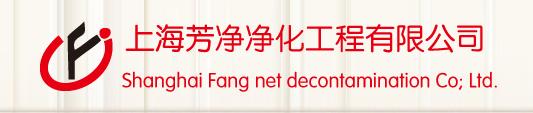 上海芳净净化工程有限公司