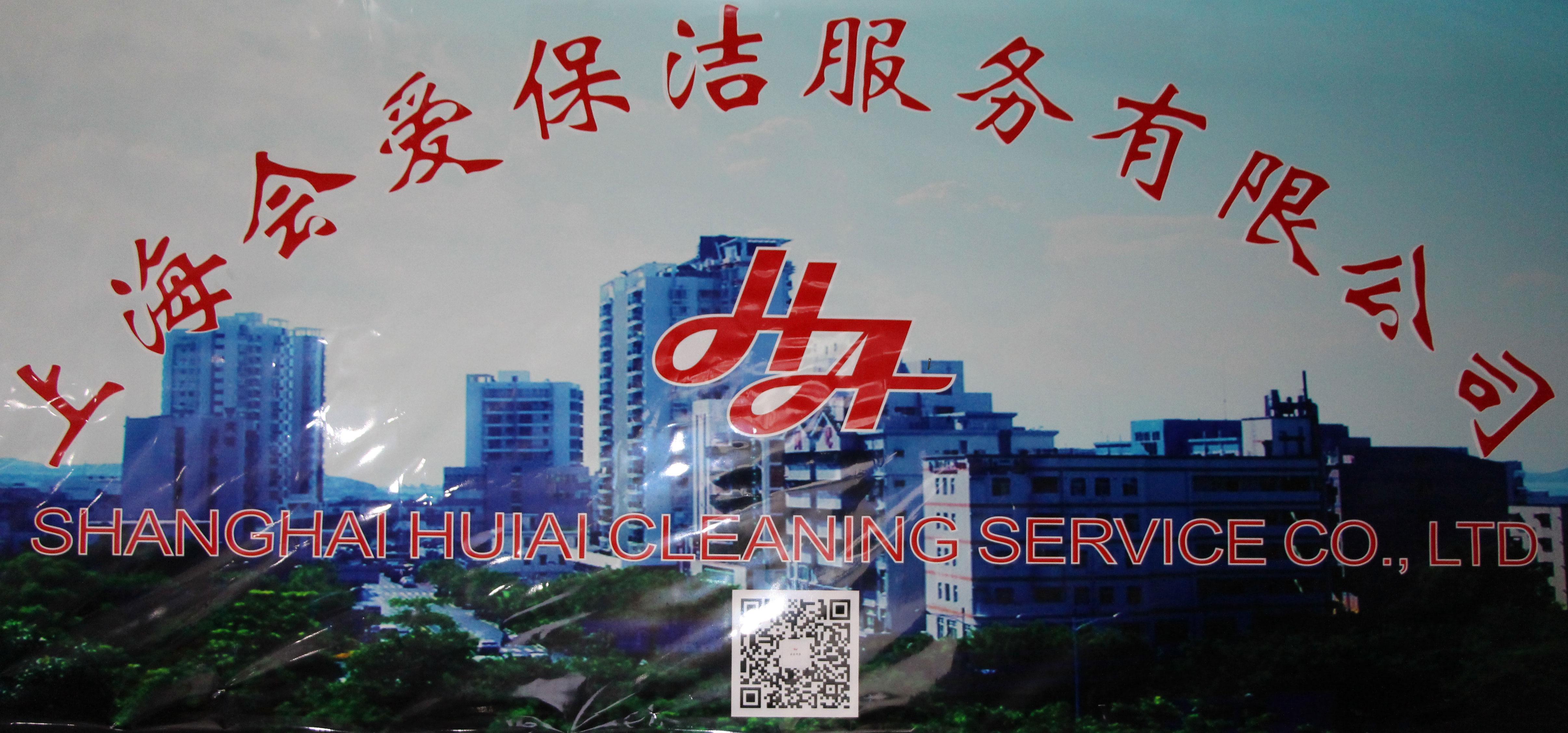 上海会爱保洁服务有限公司
