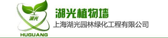 上海湖光园林绿化工程有限公司