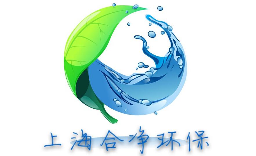 合净(上海)环保设备有限公司
