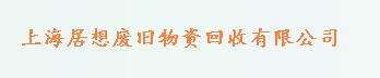 上海居想废旧物资回收有限公司