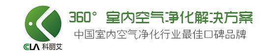 上海科丽艾环保科技有限公司