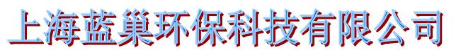 上海蓝巢环保科技有限公司