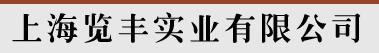 上海润和环保科?#21152;?#38480;公司