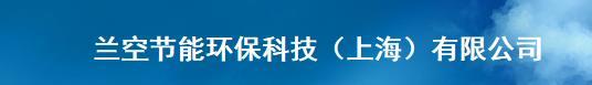 兰空节能环保科技(上海)有限公司