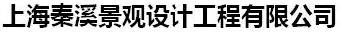 上海秦溪景观设计工程有限公司