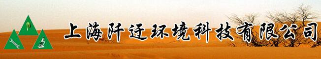 上海阡迂环境科技有限公司