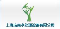 上海瑞森水处理设备有限公司