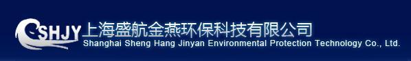 上海盛航金燕环保科技有限公司