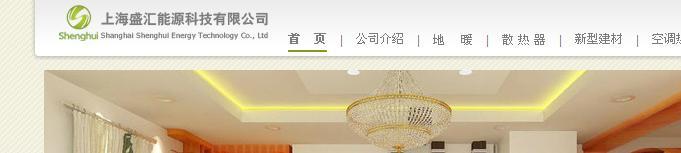 上海盛汇能源科?#21152;?#38480;公司