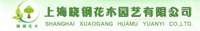 上海晓钢花木园艺有限公司