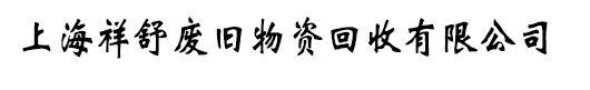 上海祥舒廢舊物資回收有限公司