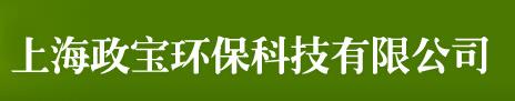 上海政宝环保科技有限公司