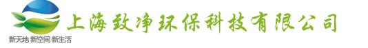 上海致净环保科技有限公司