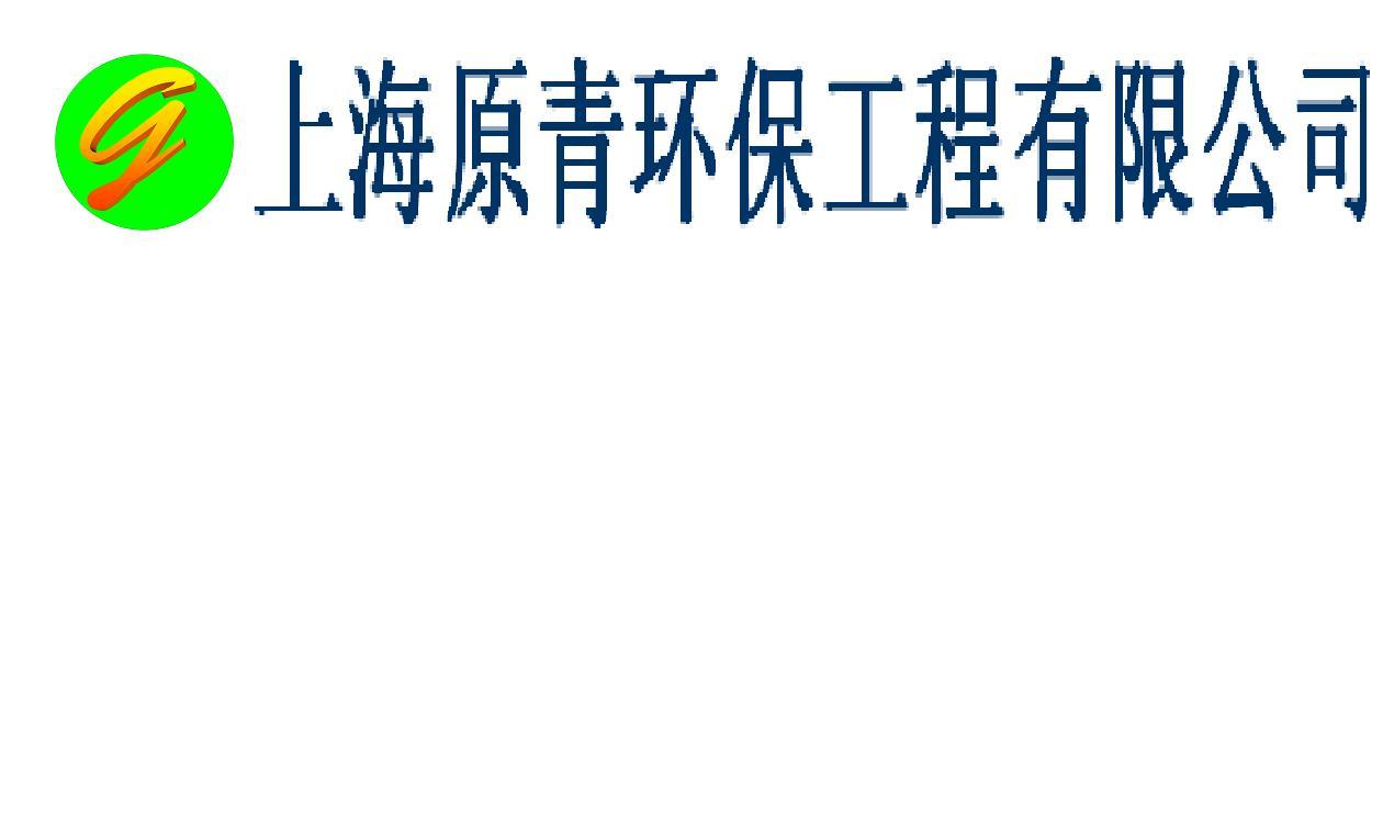 上海原青环保工程有限公司