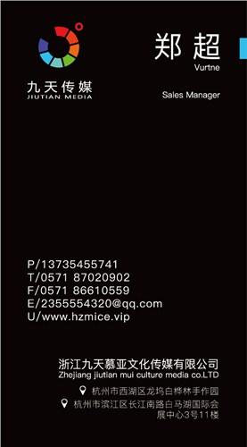 杭州宣传推广公关策划企业活动公司