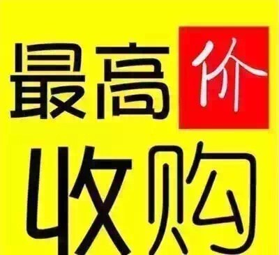 上海伍顷专业回收电子元器件、扬声器、喇叭、静电式扬声器