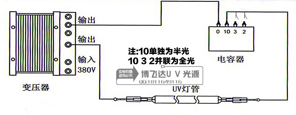 uv灯管变压器接线方式(图)