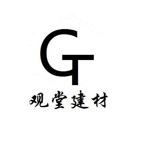 上海观堂建筑装饰设计工程有限公司