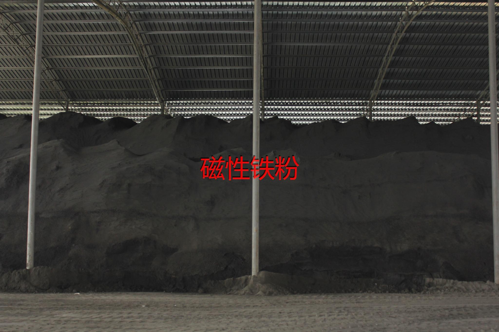 河北煤用磁铁矿粉供应商