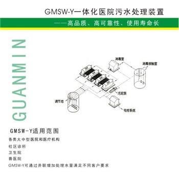 上海小型污水处理设备