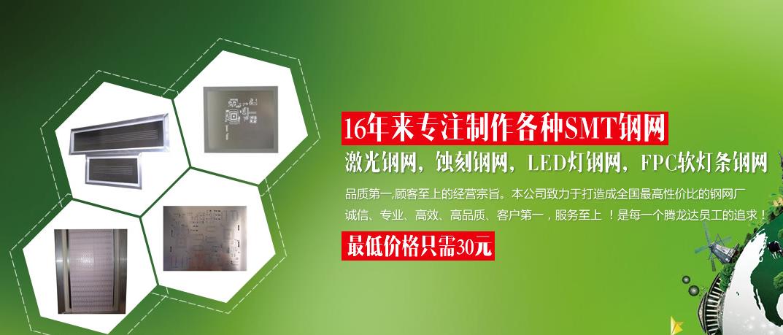 广州SMT贴片铜网