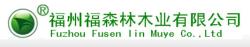 福州福森林木业有限公司
