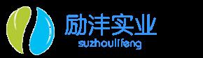 苏州励沣实业有限公司