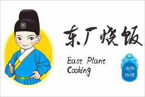 温州东厂餐饮管理有限公司