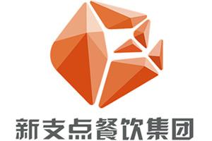 济南新支点餐饮管理有限公司