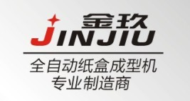温州金玖包装机械有限公司