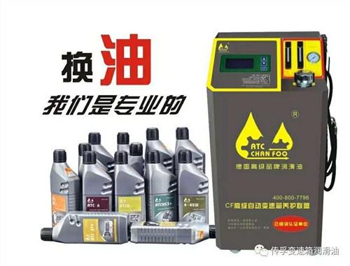 变速箱润滑油