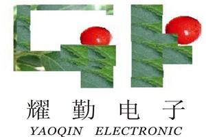 上海耀勤电子科技有限公司