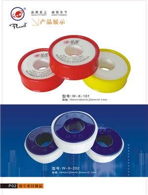 广东水龙头胶带