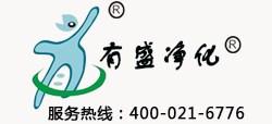 上海有盛净化科技有限公司