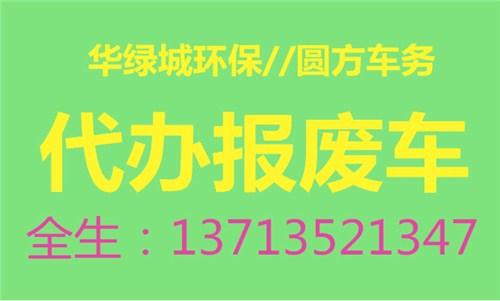 深圳市华绿城环保科技有限公司