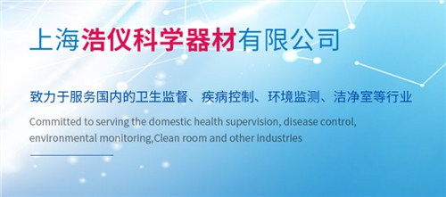 上海浩仪科学器材有限公司
